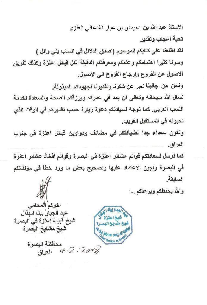 عبدالجبار الهذار ومؤتمر الأسر العراقية 195.jpg